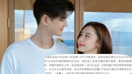 曝44岁郭品超已在北京买婚房 后年正式迎娶小19岁女友马泽涵