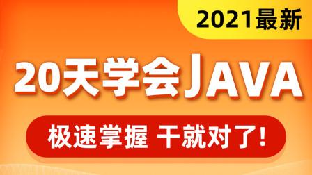 20天学会Java基础全套教程Day1-19、关键字.、标志符