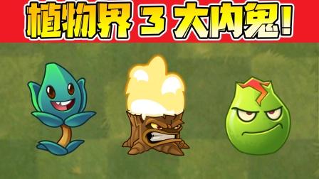 植物大战僵尸:植物界三大内鬼!简直比僵尸还可恨!