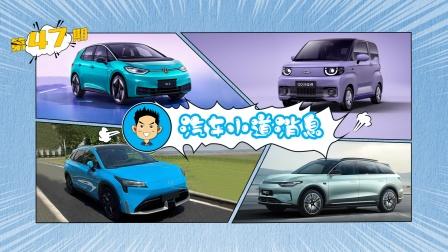 上汽大众ID.3或10月28日上市 网传零跑汽车考虑在香港IPO