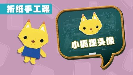 星缘折纸屋:教会你!超可爱系列-小狐狸头像 好想自己折一个!
