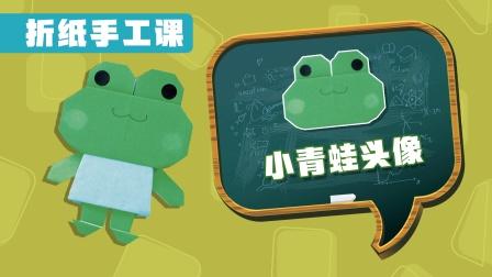 星缘折纸屋:教会你!超可爱系列-小青蛙头像,快来和我一起折吧