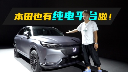一次发布5台车,本田纯电新平台有什么料