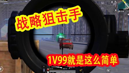 狂战士杰西:化身战略级狙击手,莫辛纳甘堵桥,独斗两小队!