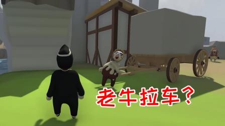 人类一败涂地6:鱼豆推车变老牛拉车?江叔成为小白鼠!
