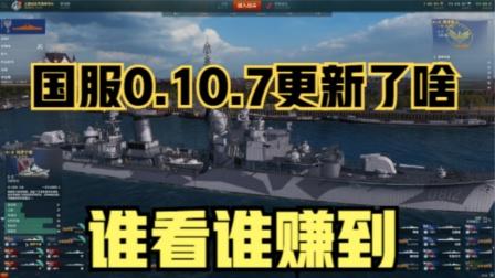 【战舰世界】:10.7更新了啥,谁看谁赚到~【DK闻闻】