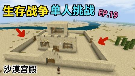 生存战争单人挑战19:呆呆修建沙漠宫殿!