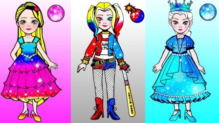 纸娃娃公主换装游戏:小朋友最喜欢DIY制作公主裙,简单易做