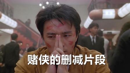 《赌侠》的隐藏剧情,周星驰传授吃面技巧,却让吴孟达感到一哆嗦