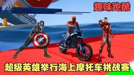 跑酷模拟器:超级英雄举行海上摩托车挑战赛,谁的表现最棒?