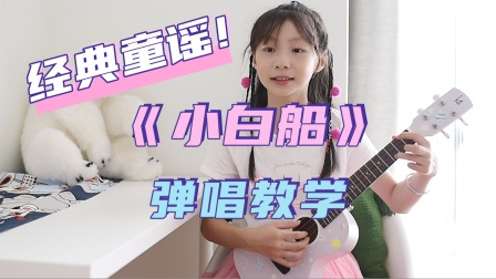 经典童谣〈小白船〉尤克里里童声弹唱教学 白熊音乐ukulele乌克丽丽