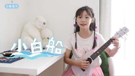 """叮!夜晚专属""""安眠曲""""已送达~〈小白船〉尤克里里童声弹唱特辑 白熊音乐ukulele乌克丽丽"""