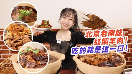 【mini探店】贴秋膘!砂锅羊腩&板筋牛腩 块大量足一锅2斤