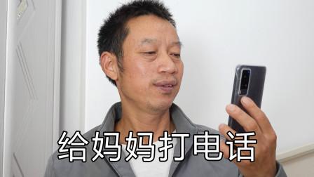 重阳节到了,工作太忙没法回家,川哥给妈妈打电话说了啥?