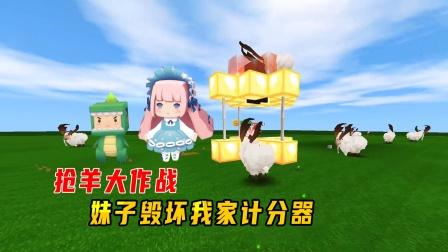 迷你世界:抢羊大作战!爆炸羊炸飞众人,妹子毁坏我家计分器