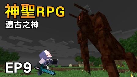 【红月】我的世界 神圣RPG模块生存 EP.9 远古之神