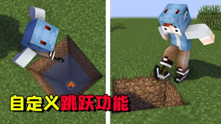 MC中自定义各种跳跃功能,只需要跳跃就能挖矿,还能把基岩挖穿
