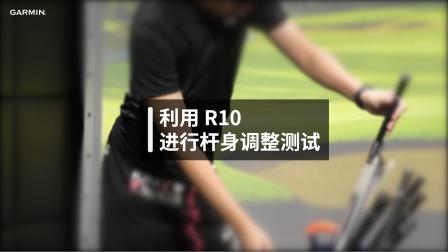 【教程】如何利用 Approach R10 进行杆身调整测试