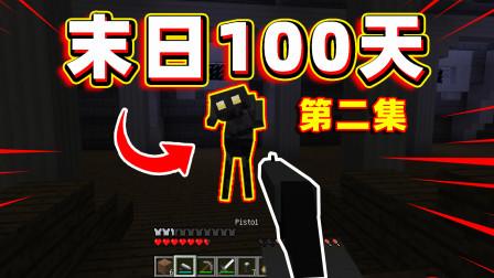 我的世界末日100天!发现收容所丧尸!难度提升变态!你能否生存