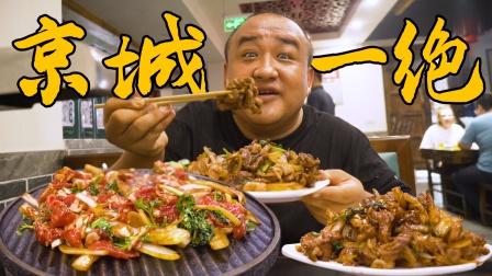 北京三大烤肉之一,性价比之王,人均100元吃到肚歪!