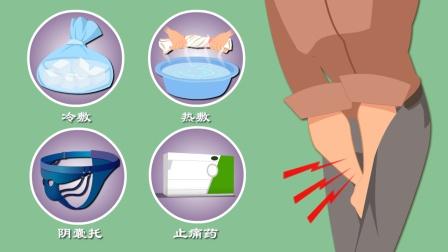 """蛋疼肿胀该咋办?细数附睾炎治疗那些坑,小心毁于一""""蛋""""!"""