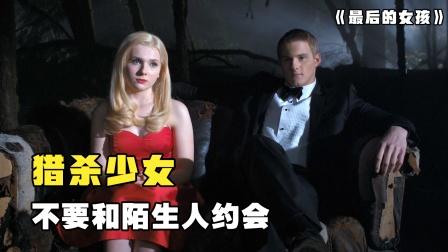 女孩伪装成猎物,约会4名高富帅,惊悚电影《最后的女孩》