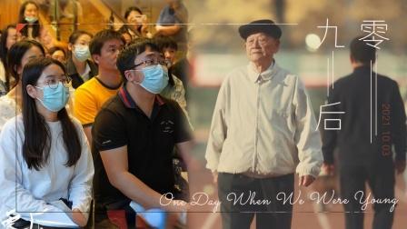 九零后:16位国宝大师联袂出演,为复兴中国而努力