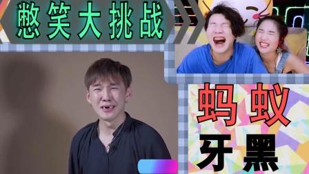 憋笑大挑战:蚂蚁牙黑是来自哪首歌曲?我每次听都想笑!