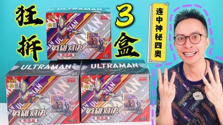 狂拆3盒!奥特曼竞技版第3弹开箱!喜提CR!