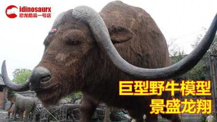 仿真巨型野牛模型 - 好莱坞电影里的巨型怪兽复原