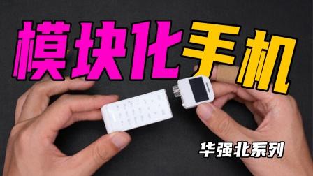 机坛新秀模块化手机!或将掀起新一代科技潮流?