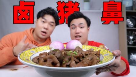 """花150元买5斤猪鼻子, 用2小时做成""""卤猪鼻""""会好吃吗"""
