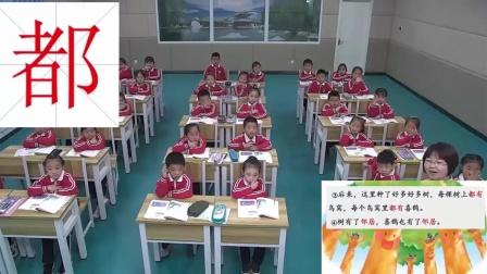 树和喜鹊(一等奖)-小学语文优质课(2021).mp4