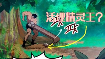 拔剑九亿次29:刘函偶遇精灵王,觉醒霸王之剑