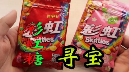 揭秘:彩虹糖里面藏着宝贝?果然全在意料之中