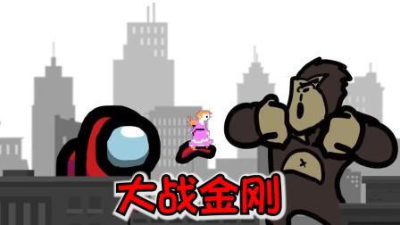太空狼人杀:金刚来破坏城市,小红掏出小公主才把它哄走
