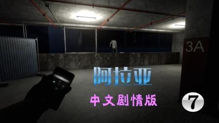 僵尸集体表演女团舞《阿拉亚:中文版》第7期