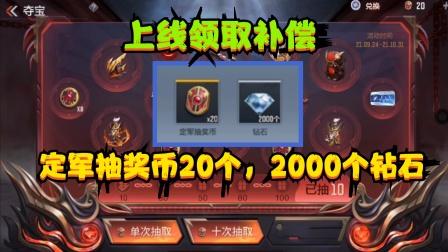 CF手游:领取补偿20个定军抽奖币和2000钻石