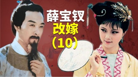 贾宝玉出家之后,薛宝钗改嫁给了贾雨村?