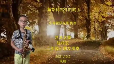 萨克斯独奏《莫斯科郊外的晚上》艺术之家陈梓安小朋友演奏