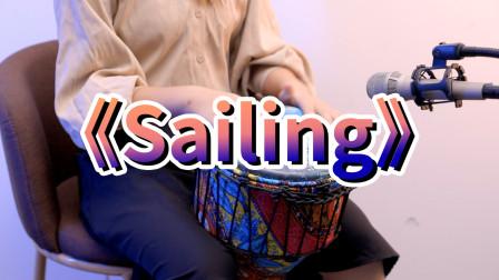 火爆全网的《sailing》,非洲鼓演奏太洗脑,听一遍就忘不了