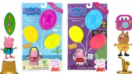 小猪佩奇惊喜气球盲盒玩具