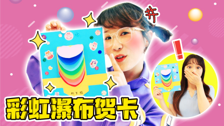 【手工DIY】夏天自制彩虹瀑布贺卡!小伶看后感动哭了
