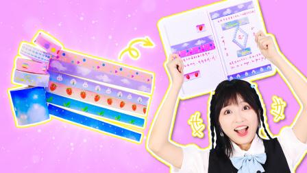 【手工DIY】手帐胶带竟然可以自己做?!DIY手帐纸胶带!