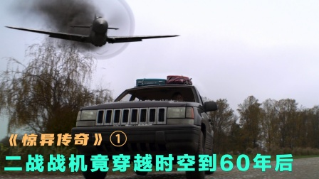 二战战机竟穿越时空,坠毁在60年后(一)