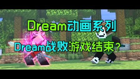 Dream动画系列18:Dream战败!艾斯变成了光