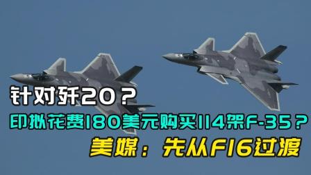 印花百亿美金引入114架F35针对歼20?