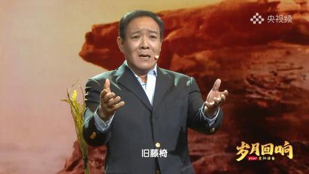 2021重阳诗会 岁月回响   王超朗诵《前浪》