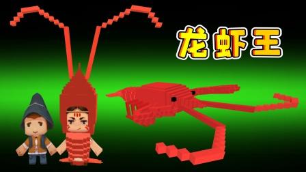 迷你世界878:狗蛋穿上龙虾套装,跟二狗子去抓龙虾王,成功了