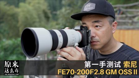第一手测试——索尼FE70-200mmF2.8 GM OSS II|原来这么毒 77集